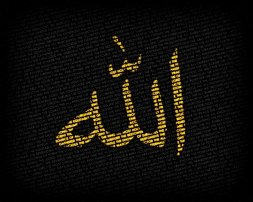 allah_the_most_merciful_by_kingwicked-d58khql.png